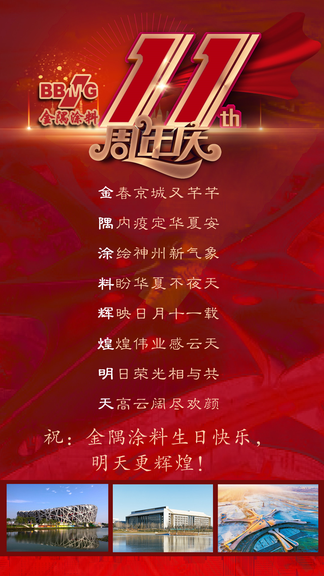 亚博电竞唯一官网亚博体育app下载安装苹果版11周年庆_副本.jpg
